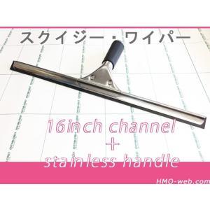 ガラスワイパー・スクイジー(お掃除・ガラスフィルム施工道具・工具) hmo-web