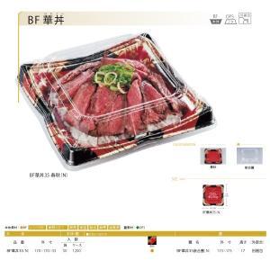 BF華丼35 春秋本体(N)嵌合蓋セット(50セット)|hmstylestore