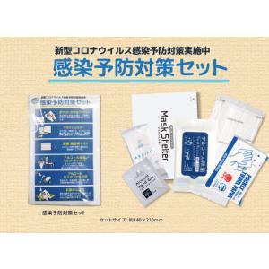 感染予防対策セット(10個入り) hmstylestore