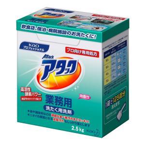 KAO アタック 業務用2.5kg箱|hmstylestore