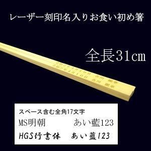 奈良県吉野杉 お食い初め箸 31cm レーザー名前入り hmstylestore