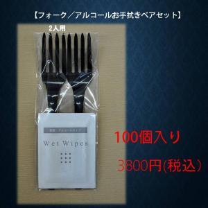 フォーク/アルコールお手拭きペアセット  100セット|hmstylestore