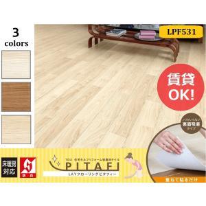 LAYフローリングピタフィー 東リ 24枚入り/1ケース 簡単床リフォーム DIY床材 フローリング タイル