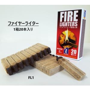 ファイヤーライター 1箱 20本入り マッチ 着火剤 ファイヤー ライター ファイヤースターター 薪...