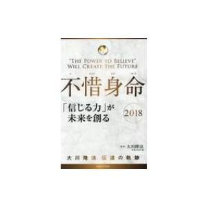 発売日:2019年06月 / ジャンル:哲学・歴史・宗教 / フォーマット:本 / 出版社:幸福の科...
