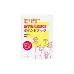 特別支援教育の視点で考える新学習指導要領ポイントブック / 宮崎英憲  〔本〕|hmv