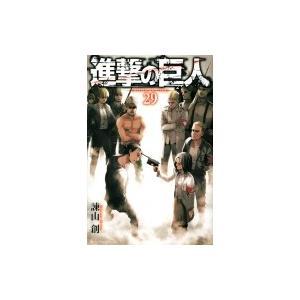 進撃の巨人 29 週刊少年マガジンKC / 諫山創 イサヤマハジメ  〔コミック〕