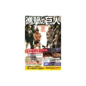 進撃の巨人 29 特装版 プレミアムKC / 諫山創 イサヤマハジメ  〔コミック〕