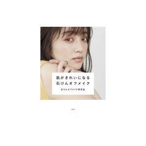 発売日:2019年09月 / ジャンル:実用・ホビー / フォーマット:本 / 出版社:文藝春秋 /...