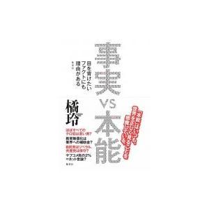 発売日:2019年07月 / ジャンル:社会・政治 / フォーマット:本 / 出版社:集英社 / 発...