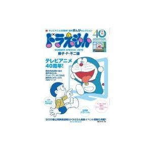 発売日:2019年07月 / ジャンル:コミック / フォーマット:ムック / 出版社:小学館 / ...
