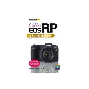 今すぐ使えるかんたんmini Canon EOS RP 基本 & 応用撮影ガイド / 佐藤かな子  ...