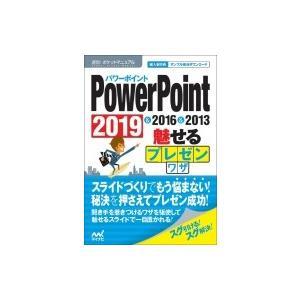 速効!ポケットマニュアルPowerPoint 魅せるプレゼンワザ  2019  &  2016  &...