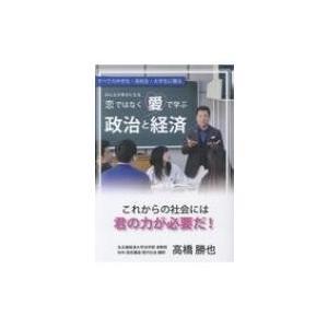 恋ではなく愛で学ぶ政治と経済 / 高橋勝也  〔本〕|hmv