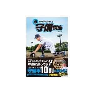 発売日:2019年08月 / ジャンル:実用・ホビー / フォーマット:本 / 出版社:Kadoka...
