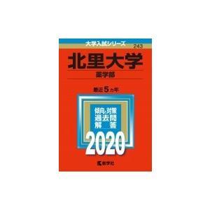発売日:2019年07月 / ジャンル:語学・教育・辞書 / フォーマット:全集・双書 / 出版社:...