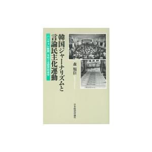 韓国ジャーナリズムと言論民主化運動 『ハンギョレ新聞』をめぐる歴史社会学 / 森類臣  〔本〕|hmv