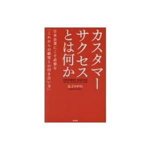 カスタマーサクセスとは何か 日本企業にこそ必要な「これからの顧客との付き合い方」 / 弘子ラザヴィ  〔本|hmv