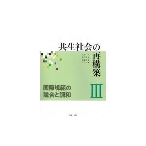 共生社会の再構築 3 国際規範の競合と調和 / 大賀哲  〔本〕|hmv