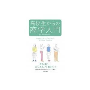 高校生からの商学入門 / 中央大学商学部  〔全集・双書〕|hmv