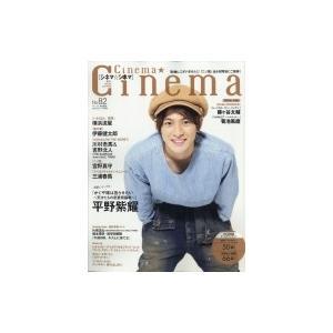 Cinema★Cinema (シネマシネマ) No.82 2019年 9月 15日号 / Cinema★Cinema編集部 シネマシネマ  〔雑誌〕