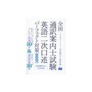 全国通訳案内士試験 英語二次口述パーフェクト対策 / 江口裕之  〔本〕|hmv