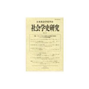 社会学史研究 アメリカの社会学理論 第41号 特集 グローバル化と各国社会学理論の新潮流 / 日本社会学史学|hmv