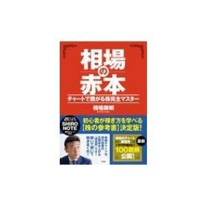 発売日:2019年08月 / ジャンル:ビジネス・経済 / フォーマット:本 / 出版社:宝島社 /...