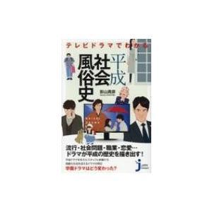 テレビドラマでわかる平成社会風俗史 じっぴコンパクト新書 / 影山貴彦  〔新書〕|hmv