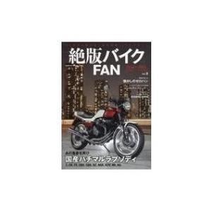 絶版バイクFAN Vol.8 コスミックムック / 雑誌  〔ムック〕|hmv