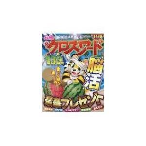 元祖クロスワード Vol.16 MSムック / 雑誌  〔ムック〕|hmv