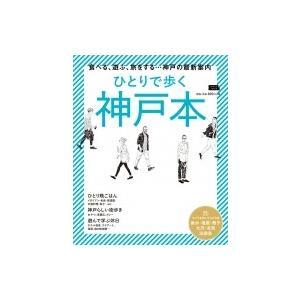 ひとりで歩く神戸本 エルマガMOOK / 雑誌  〔ムック〕|hmv