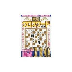 究極クロスワード Vol.8 Msムック / 雑誌  〔ムック〕|hmv