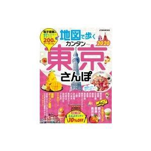 地図で歩く カンタン東京さんぽ2020 JTBのMOOK / 雑誌  〔ムック〕|hmv