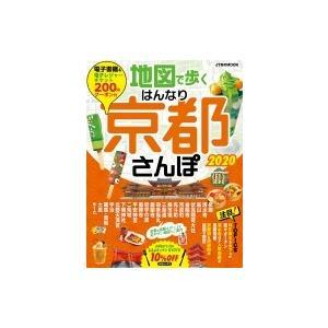 地図で歩く はんなり京都さんぽ2020 JTBのMOOK / 雑誌  〔ムック〕|hmv
