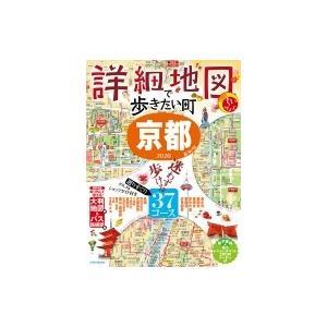 詳細地図で歩きたい町 京都2020 ちいサイズ JTBのMOOK / 雑誌  〔ムック〕|hmv