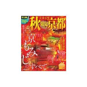 2019秋限定の京都 JTBのMOOK / 雑誌  〔ムック〕|hmv