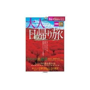 大人の日帰り旅 首都圏 秋冬 JTBのMOOK / 雑誌  〔ムック〕|hmv