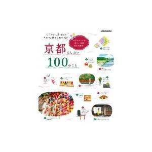 京都でしたい100のこと JTBのMOOK / 雑誌  〔ムック〕|hmv