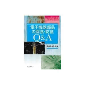 電子機器部品の腐食・防食Q  &  A 第2版 / 腐食防食学会  〔本〕