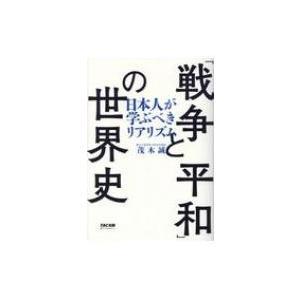 「戦争と平和」の世界史日本人が学ぶべきリアリズム / 茂木誠  〔本〕