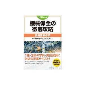 機械保全の徹底攻略 設備診断作業 2019年度版 / 日本能率協会マネジメントセンター  〔本〕