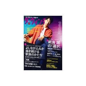 ダ・ヴィンチ 2019年 9月号【表紙:星野源】 / ダ・ヴィンチ編集部  〔雑誌〕
