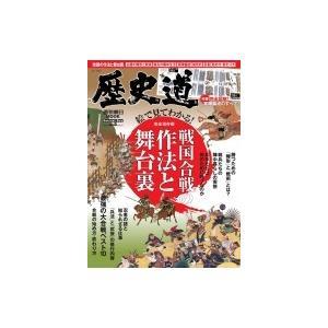 歴史道 Vol.5 週刊朝日ムック / 雑誌  〔ムック〕|hmv