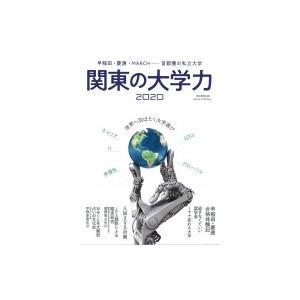 関東の大学力 アサヒオリジナル / 雑誌  〔ムック〕|hmv