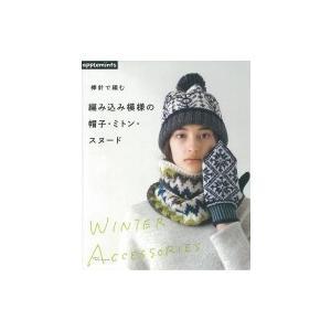 棒針で編む 編み込み模様の帽子・ミトン・スヌード アサヒオリジナル / 雑誌  〔ムック〕|hmv