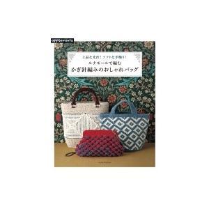 上品な光沢! ソフトな手触り! ルナモールで編むかぎ針編みのおしゃれバッグ アサヒオリジナル / 雑誌  〔ムッ|hmv