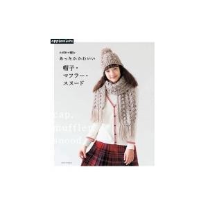 かぎ針で編む あったかかわいい 帽子・マフラー・スヌード アサヒオリジナル / 雑誌  〔ムック〕|hmv