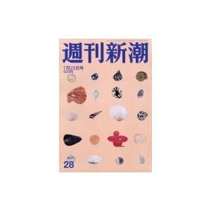 発売日:2019年07月 / ジャンル:雑誌(専門) / フォーマット:雑誌 / 出版社:新潮社 /...