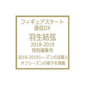 フィギュアスケート通信DX 羽生結弦 2018-2019特別編集号 メディアックスMOOK / 雑誌  〔ムック〕|hmv
